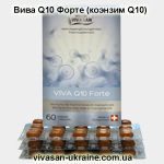 Вива Q10 Форте (коэнзим Q10) Vivasan