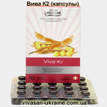 Капсулы Вива-К2/Viva-K2 Vivasan, Швейцария