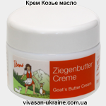 Крем Козье масло/Goat's Butter Vivasan