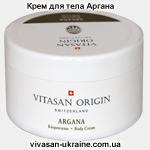 Крем для тела серии Аргана/Argana Vivasan
