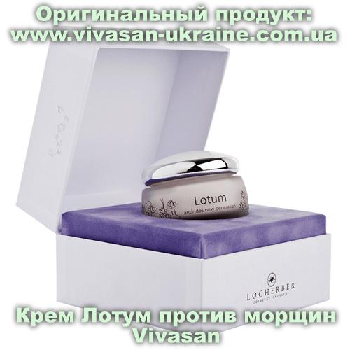 Крем против морщин Лотум/Lotum Vivasan