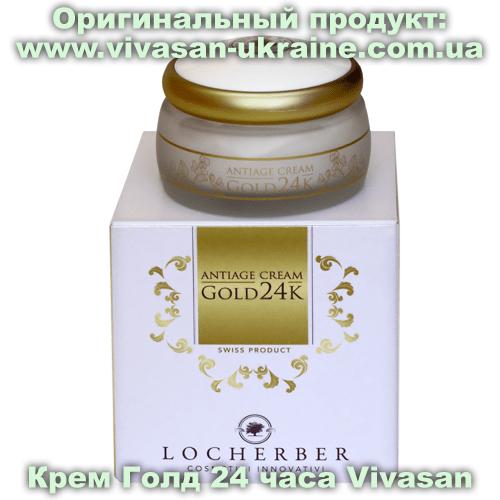 Анти-возрастной крем Голд/Gold 24К Vivasan