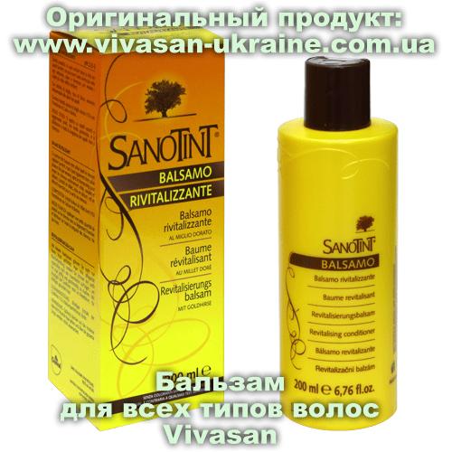 Бальзам для волос всех типов серии СаноТинт/SanoTint Vivasan