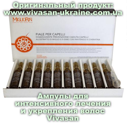 Средство в ампулах для интенсивного лечения и укрепления волос серии Миглиорин/Migliorin Vivasan
