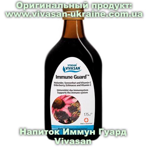 Напиток Иммун Гуард/Immune Guard Vivasan