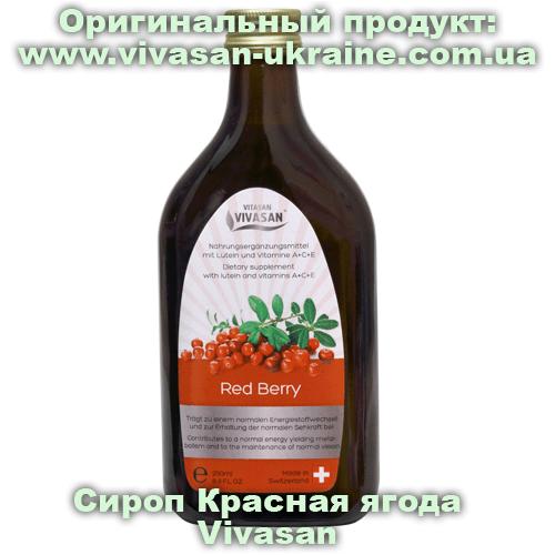 Сироп Красная ягода/Red Berry Vivasan