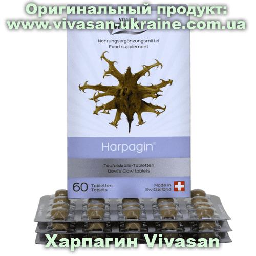 Харпагин/Harpagin Vivasan
