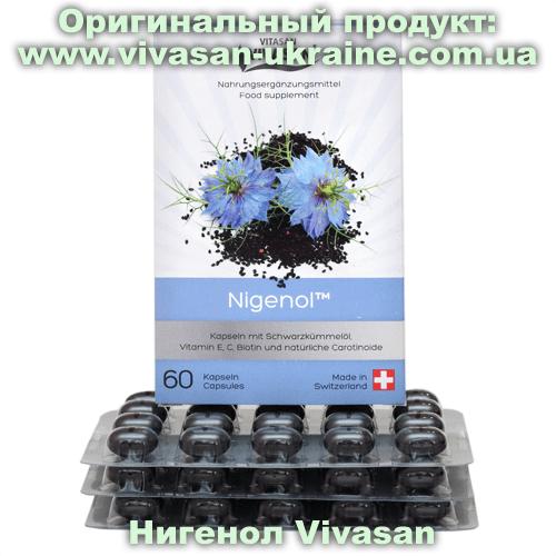 Нигенол/Nigenol (масло черного тмина) Vivasan