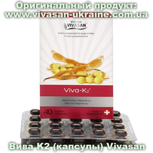 Капсулы Вива-K2/Viva-K2 Vivasan