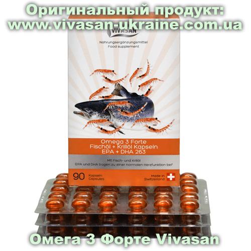 Омега-3 Форте. Рыбий жир и масло криля EPA + DHA263 Vivasan