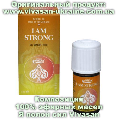 Композиция 100% эфирных масел Я полон сил (I am strong) Vivasan