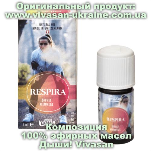 Композиция 100% эфирных масел Дыши! (Respira) Vivasan