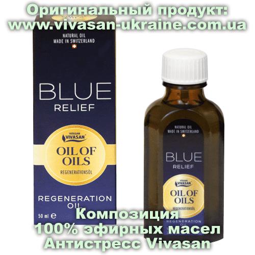 Композиция 100% эфирных масел Антистресс (Blue Relief) Vivasan