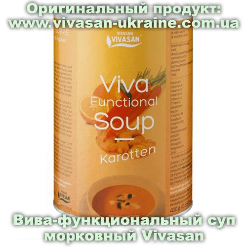 Вива-функциональный суп морковный Vivasan