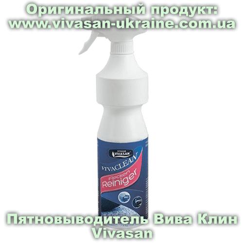 Пятновыводитель Вива Клин/Viva Clean