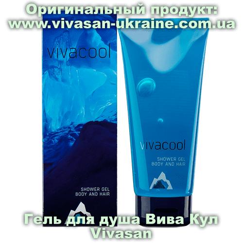 Гель для душа Viva Cool Vivasan