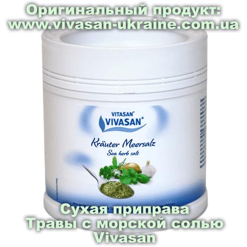 Сухая приправа Травы с морской солью Vivasan