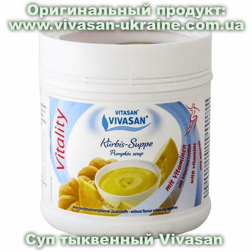 Суп тыквенный серии Виталити/Vitality Vivasan