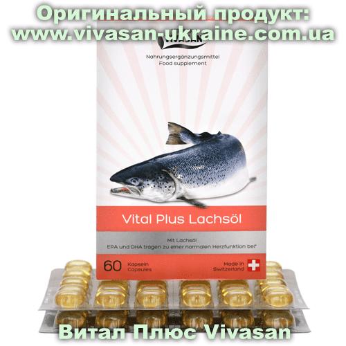 Витал плюс/Vital Plus, масло лосося в капсулах Vivasan