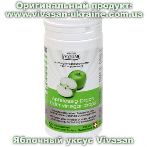 Яблочный уксус/Cider Vinegar в таблетках Vivasan