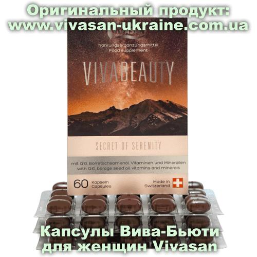 Капсулы Вива Бьюти/Viva Beauty Vivasan для женщин Vivasan