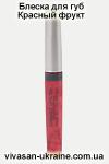 Блеск для губ Красный фрукт/Red Fruit Vivasan, Швейцария