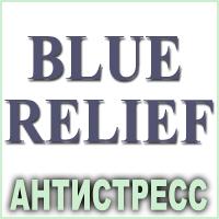 Композиция 100% эфирных масел Антистресс Блю Релиф (Blue Relief)