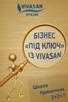 Бизнес под ключ с Вивасан