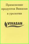 Применение продуктов Вивасан в урологии