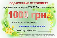 Подарочный сертификат на продукцию Вивасан - 1000 грн.