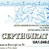 Сертификаты продукции Вивасан (Vivasan)
