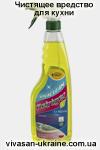 Чистящее средство для кухни Vivasan