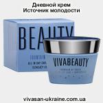 Дневной крем Источник молодости ВиваБьюти Vivasan