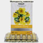 Молодость навсегда/Forever Young (масло энотеры с витамином Е в капсулах) Vivasan, Швейцария