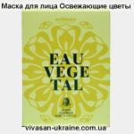 Биоцеллюлозная восстанавливающая маска для лица Освежающие цветы/Eau Vegetal серии Амбианс Vivasan