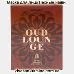 Биоцеллюлозная восстанавливающая маска для лица Лесные чащи/Oud Lounge серии Амбианс Vivasan