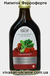 Напиток Феррофорте/Ferroforte Vivasan