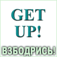 Композиция 100% эфирных масел Взбодрись! (Get up!)
