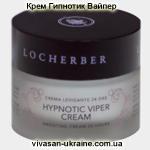 Крем регенерирующий 24 часа Гипнотик Вайпер/Hypnotic Viper Vivasan, Швейцария