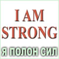 Композиция 100% эфирных масел Я полон сил (I am strong)