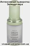 Интенсивная сыворотка для лица Зеленая икра Vivasan