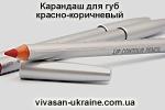 Контурный карандаш для губ Красно-коричневый Vivasan