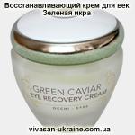 Восстанавливающий крем для век Зеленая икра Vivasan