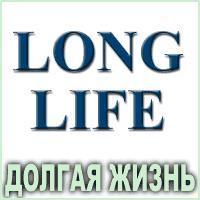 Композиция 100% эфирных масел Долгая жизнь (Long life)