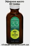 Эфирное масло 33 травы Vivasan, Швейцария
