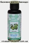 Базовое масло Авокадо Vivasan