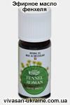 Эфирное масло фенхеля римского Vivasan