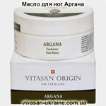 Масло для ног серии Аргана/Argana Vivasan