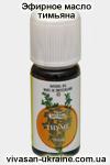 Эфирное масло тимьяна белого французского Vivasan, Швейцария