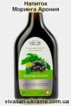Напиток Моринга Арония/Moringa Aronia Vivasan
